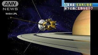土星の衛星に 「生物が生息できる海」を発見