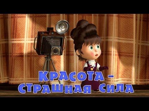 Маша и Медведь - Красота - страшная сила (Серия 40) (видео)