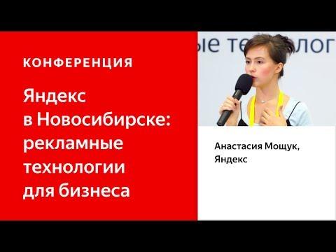 Заказчик и исполнитель в digital. Яндекс в Новосибирске: рекламные технологии для бизнеса (видео)