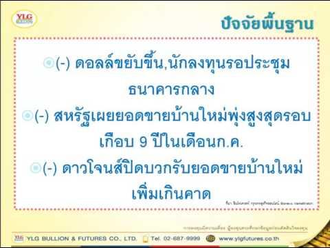 YLG บทวิเคราะห์ราคาทองคำประจำวัน 24-08-16