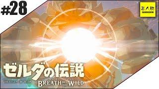 『ゼルダの伝説 ブレス オブ ザ ワイルド』は、任天堂より2017年3月3日に発売されたWii UおよびNintendo Switch用アクションアドベンチャーゲーム。Switchのローンチタイトルである。公式ページ:https://www.nintendo.co.jp/zelda/index.html初リリース日: 2017年3月3日シリーズ: ゼルダの伝説シリーズ販売元: 任天堂プラットフォーム: Wii U、 Nintendo Switch開発元: 任天堂情報開発本部、 任天堂企画制作本部▼このシリーズの再生リストhttps://www.youtube.com/playlist?list=PLDKkKPYyoB3C7vZ9Kf_eszNM4SWHZEyZn▼チャンネル登録http://www.youtube.com/subscription_center?add_user=sanninshow▼動画更新等の最新情報はTwitterにて!ドンピシャ:https://twitter.com/DONPISHA22ぺちゃんこ:https://twitter.com/pechanko24鉄塔:https://twitter.com/Tettou_▼ニコニコチャンネル「三人称」http://ch.nicovideo.jp/sanninshow▼ニコ生コミュニティhttp://com.nicovideo.jp/community/co611387