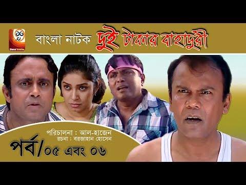 Dui Takar Bahaduri | Bangla Natok | Part 05 & 06 | Aa Kha Mo Hasan,Mosharaf Karim