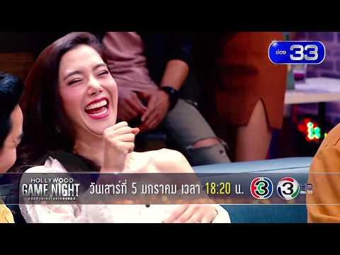 ตัวอย่าง EP.18 | HOLLYWOOD GAME NIGHT THAILAND S.2 | 5 ม.ค. 62 | 30 sec
