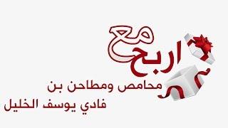 برنامج أربح مع محامص ومطاحن بن فادي يوسف الخليل - 19 رمضان