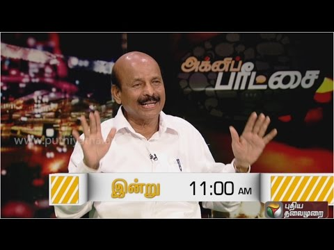 Agni-Paritchai-Promo-Exclusive-Interview-with-C-Ponnaiyan-ADMK-08-10-2016