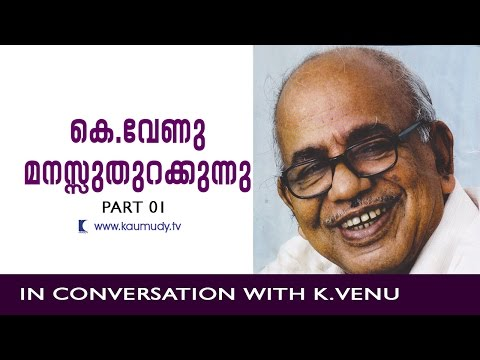 In Conversation With K.Venu   Straight Line EP 192    Part 01   Kaumudy TV