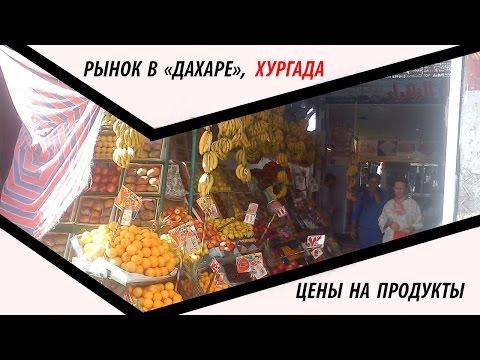 гласила, что какой курс рубля в хургада рекомендуется