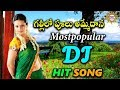 Galli Lo Pool Ammea Dana  Mostpopular Dj Hit Song  || Disco Recoding Company