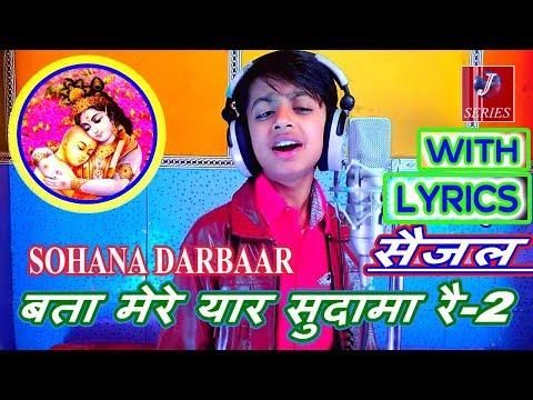 Video बता मेरे यार सुदामा रै - Bata Mere Yaar Sudama And Sohana Darbar with Lyrics | Singer  - Saijal download in MP3, 3GP, MP4, WEBM, AVI, FLV January 2017