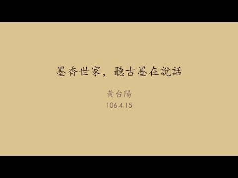 20170415高雄市立圖書館岡山講堂—黃台陽:墨香世家,聽古墨在說話