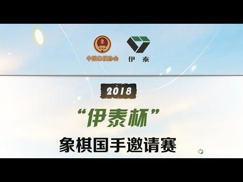 Vương Thiên Nhất vs Tưởng Xuyên : Vòng BK giải cờ tướng Y Thái Bôi 2018