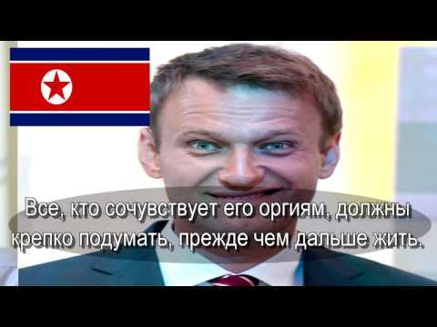 Телевидение КНДР о Навальном