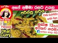 ✔ අපේ අම්මා රසට උයන පරිප්පු කරිය(Eng Sub) Sri lankan dhal curry by Apé Amma