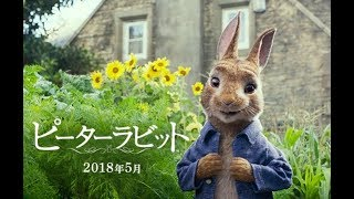 【実写化!?】『ピーターラビット』の初の実写化映画が5月に公開決定!