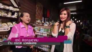Tong Pai Kub Sai Nam  ตอน ตลาดบางพลี - Thai Travel TV Show