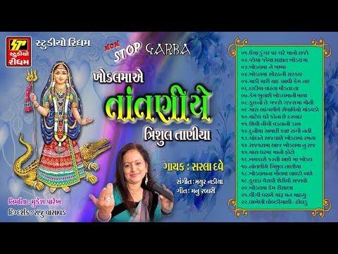 Video Khodal Maa Ae Tatniye Trishul Taniya | Sarla Dave | Non Stop Garba | Navratri Special | Full Video download in MP3, 3GP, MP4, WEBM, AVI, FLV January 2017