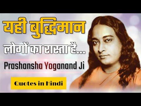 Best quotes - यही बुद्धिमान लोगों का रास्ता है  Pramahansha Yoganand Ji Best Motivational Quotes in Hindi