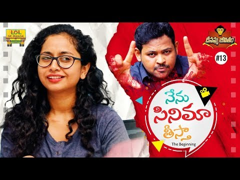 Nenu Cinema Theestha - The Beginning - Chapter #1 | #DJ Dheenamma Jeevitham | #Lolokplease | #13