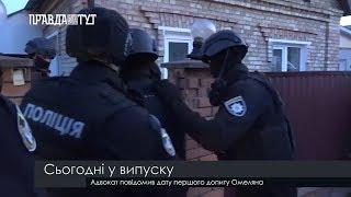 Випуск новин на ПравдаТут за 17.09.18 (20:30)