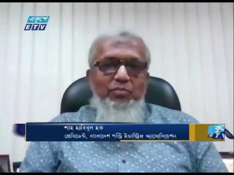 ETV Business || শাহ হাবিবুল হক-প্রেসিডেন্ট, বাংলাদেশ পল্ট্রি ইন্ডাস্ট্রিজ অ্যাসোসেয়শন।
