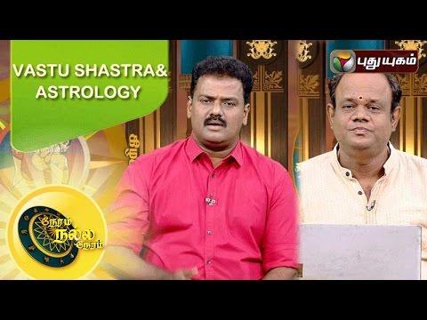 Neram-Nalla-Neram-09-08-2016-Puthuyugam-TV
