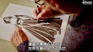 ドラマ『ウォッチメン』 デイブ・ギボンズ特別映像