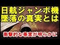 日航ジャンボ機123便墜落事件の「知られざる真実」いったい何が起こったのか是非解明して欲しい