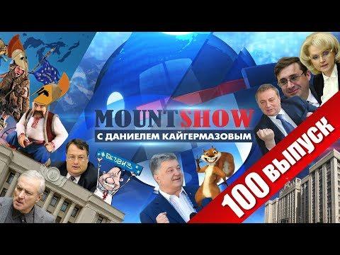 Древнегреческая Украина и набезвизенный Порошенко. MOUNT SHOW #100 (видео)