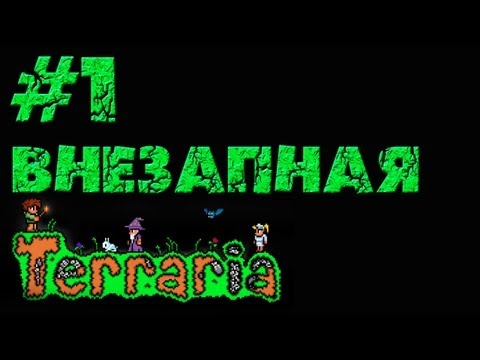 Terraria (Серия 1)