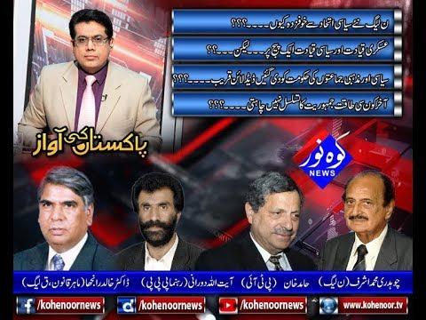Pakistan Ki Awaaz 28 12 2017
