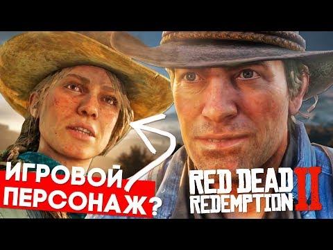 ДЕТАЛИ ТРЕЙЛЕРА RED DEAD REDEMPTION 2: ВСЕ ЧТО НУЖНО ЗНАТЬ