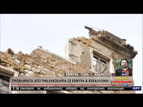 Προβλήματα από την κακοκαιρία σε Κέρκυρα και Κεφαλλονιά | 14/11/19 | ΕΡΤ