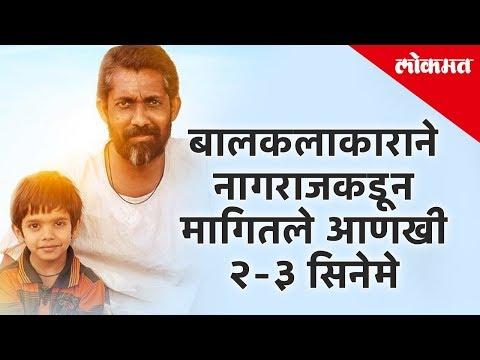Video Marathi movie Naal Trailer Launch | Chat with Shrinivas Pokale, Nagraj Popatrao Manjule and Devika download in MP3, 3GP, MP4, WEBM, AVI, FLV January 2017