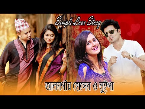 Simple Love Story-29 || Alamgir Hossain & Luipa