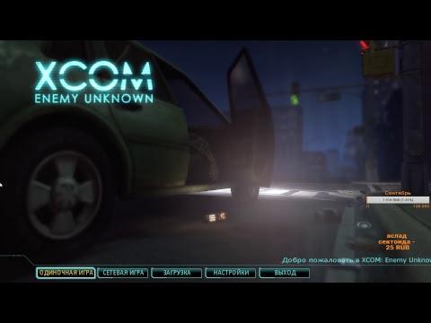 Dozkoz и XCOM: Enemy Unknown. 1 стрим.