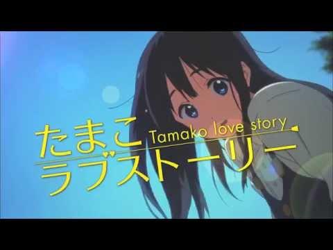 Tamako Love Story, la Bande annonce du Film