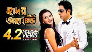 Hridoy Bhanga Dheu, a Bangla movie directed by Gazi Mazharul Anowar and starring Alamgir, Razzak, Ananta Jalil, Afiea Nusrat Barsha and Diti.Subscribe to Bongo Movies on YouTube! https://www.youtube.com/channel/UCvoC1eVphUAe7a0m-uuoPbgFollow Bongo:Twitter: https://twitter.com/BongoBDFacebook: https://facebook.com/watch.bongoGoogle: http://google.com/+bongobd