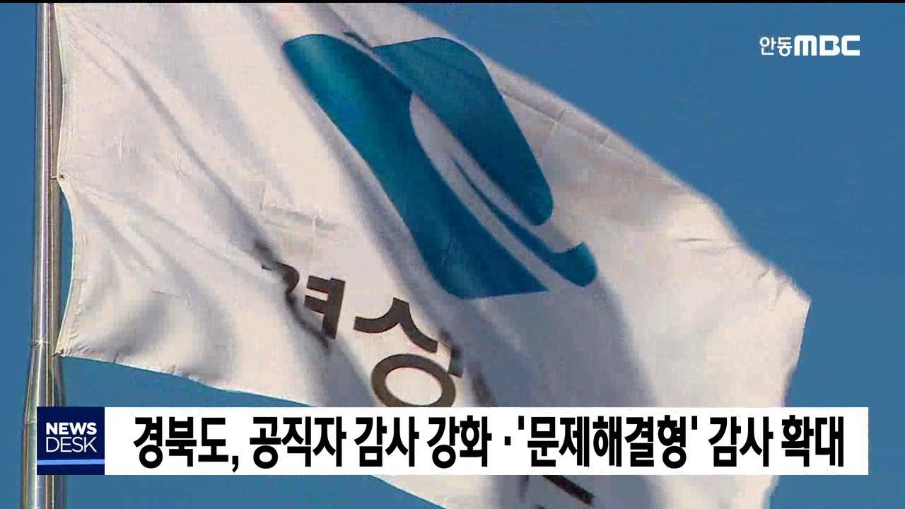 경북도, 공직자 감사 강화