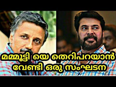 Santhivila Dinesh  about WCC, Deleep & Mammootty..  ശാന്തിവിള ദിനേശ് മമ്മൂട്ടിയെ കുറിച്ച്
