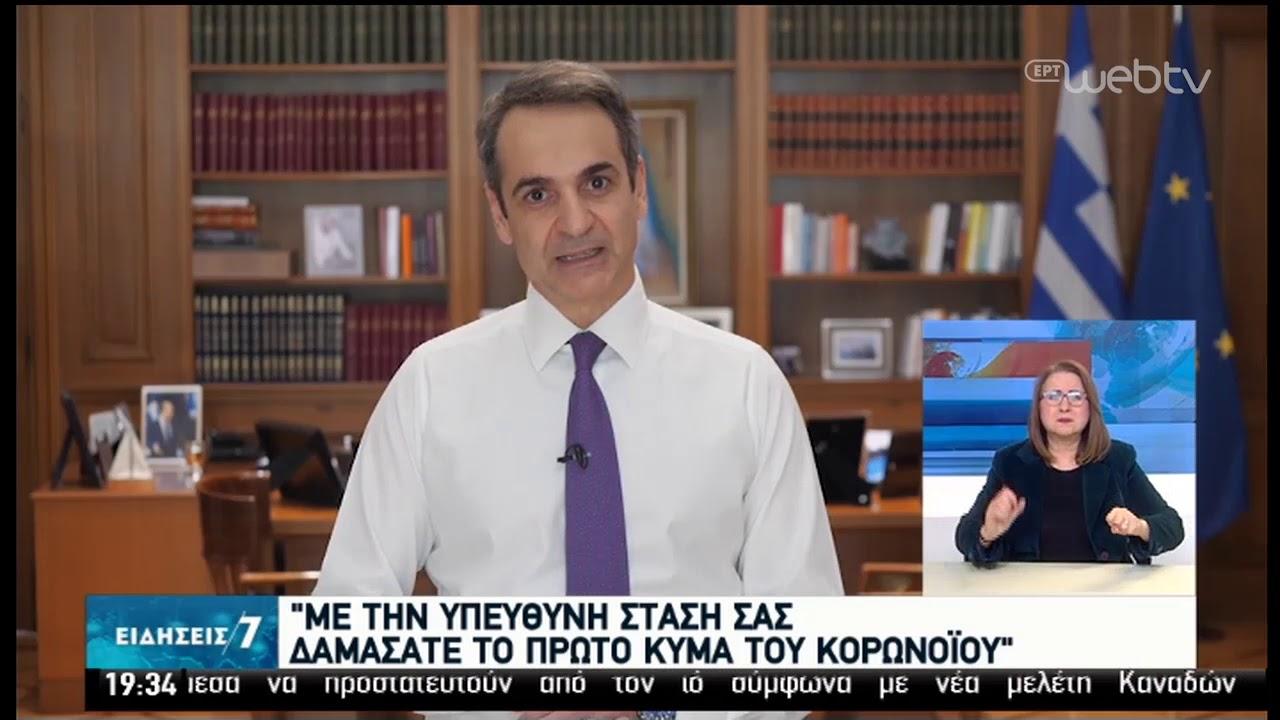 Το διάγγελμα του πρωθυπουργού Κυριάκου Μητσοτάκη | 13/04/2020 | ΕΡΤ