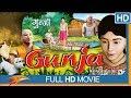 Gunja Hindi Full Movie HD    3D Animation Movie, Kids Movie, Children Movie    Eagle Hindi Movies