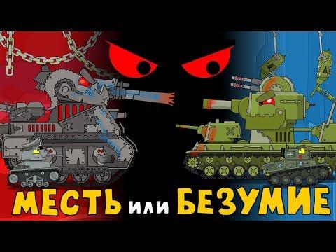 Месть или Безумие - Мультики про танки