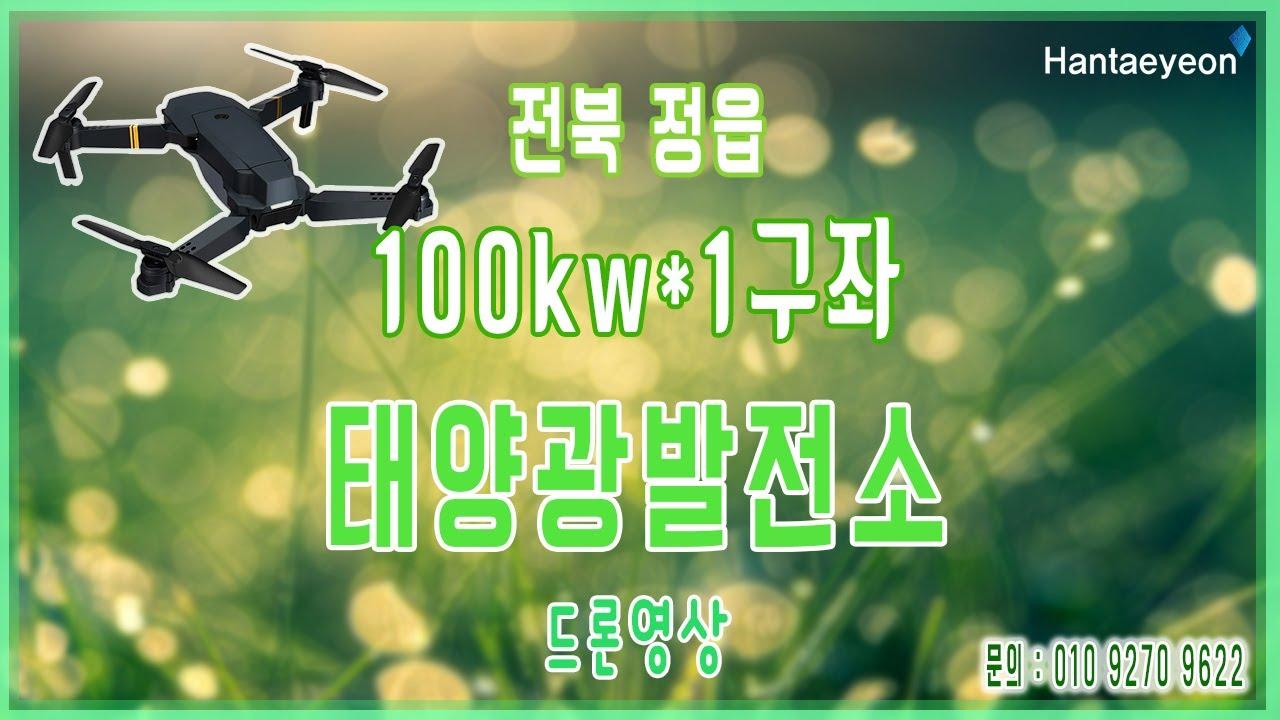 전북 정읍 태양광발전소 10…