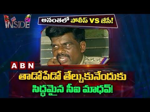 Clashes Among CI Madhav And JC Diwakar Reddy In Anantapur   Inside   ABN Telugu