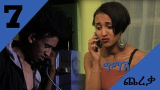 Gmash Chereka  | Episode 7 |Mekdi Production Latest Series Drama