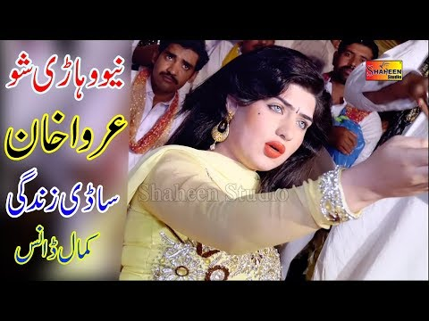 Sadi Zindgi Da Do Hin Shoq - Urwa Khan - Latest Mujra - Shaheen Studio