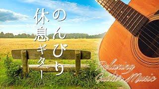 Video 心が落ち着くギター音楽 と 壮大な自然のさわやかな風景で癒される!ヒーリング・リラックスできる BGV ~ Japanese Healing Guitar Music. MP3, 3GP, MP4, WEBM, AVI, FLV Oktober 2018