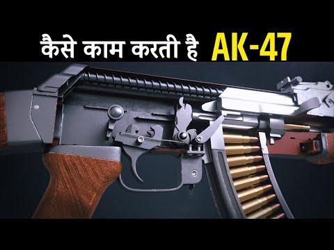AK-47 कैसे काम करती है How AK 47 works in hindi
