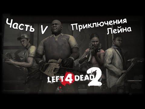 Приключения Лейна в Left 4 Dead - Часть 5
