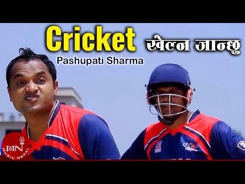 Cricket khelna Janchhu by Pashupati Sharma and Ramesh Raj Bhattarai